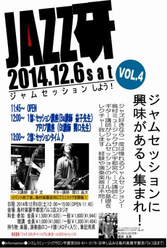 ジャズ研VOL.4