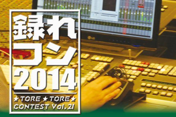 太田店 録れコン2014