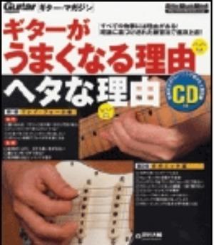 野村大輔ギターセミナー