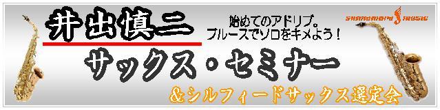 井出慎二サックスセミナー