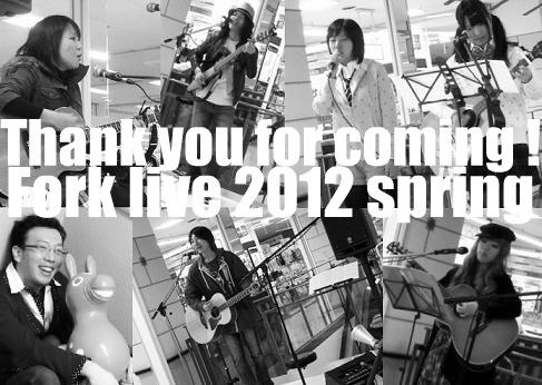 フォークの日2012ライブ
