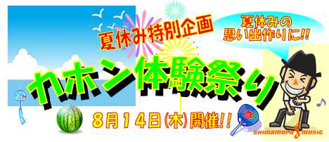 夏休み特別企画 カホン体験祭り