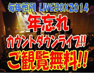 年忘れカウントダウンライブ2014.12.30
