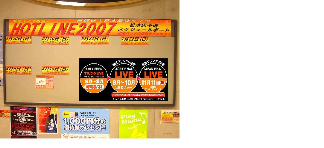 20070501-hotlineboard.jpg