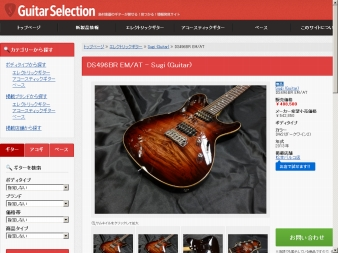 guitarselection
