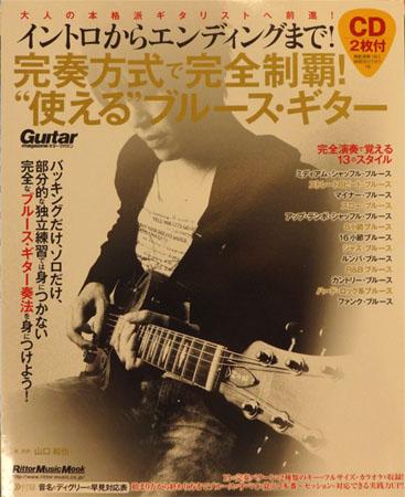 """""""使える""""ブルースギター"""