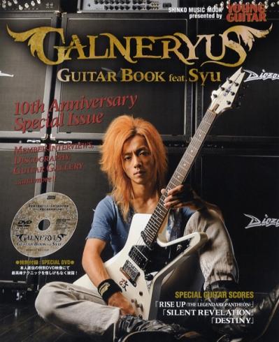 GALNETYUS GUITAR BOOK feat,Syu