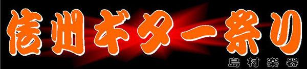信州ギター祭りロゴ