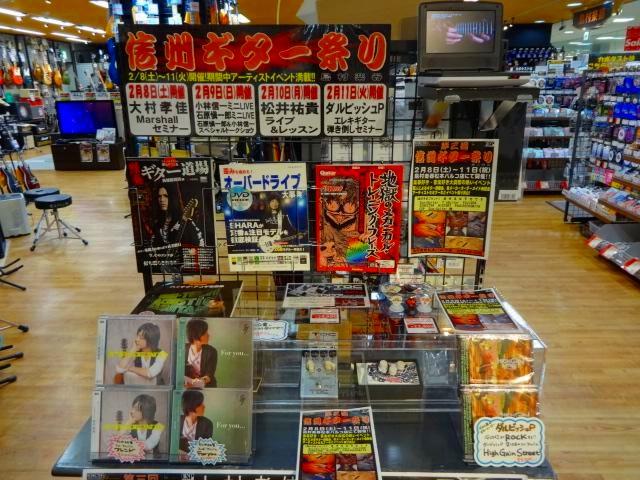 島村楽器松本店 信州ギター祭りアーティストコーナー
