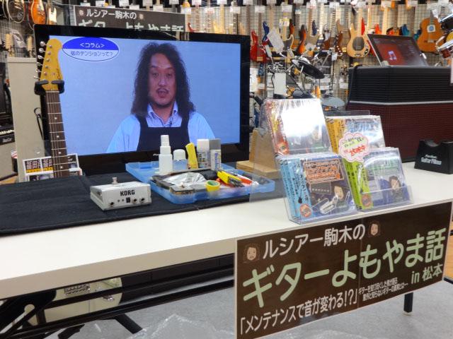 ルシアー駒木の「ギターよもやま話 in 松本」