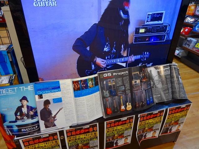 島村楽器松本パルコ店 信州ギター祭り アーティスト雑誌コーナー