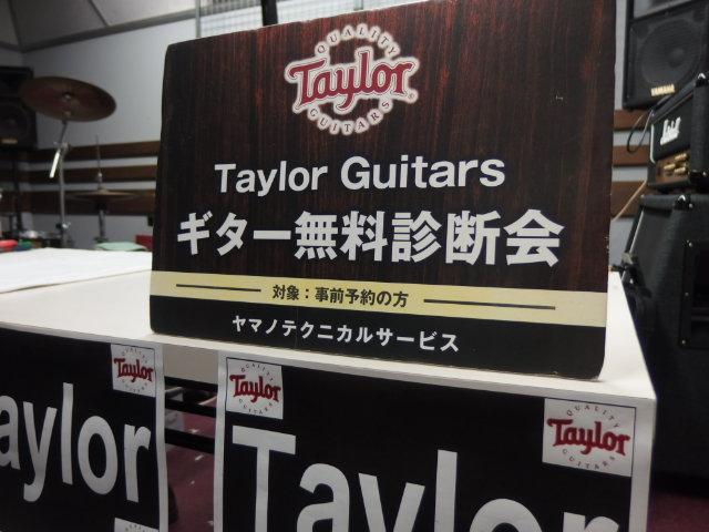 Taylor調整会