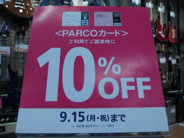 Parcoカードにて10%OFF!