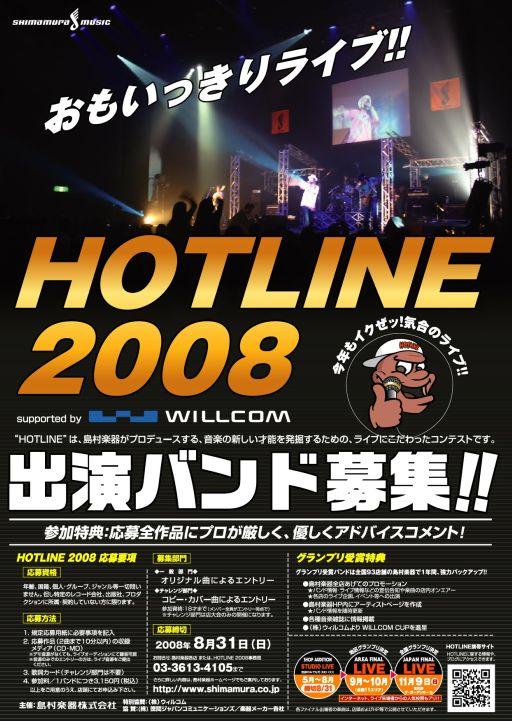 HOTLINE2008