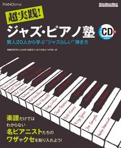ジャズピアノ塾