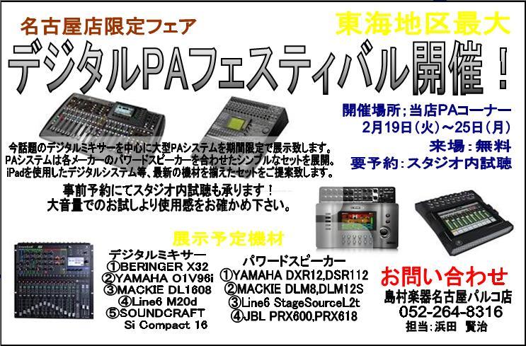 島村楽器名古屋パルコ店デジタルPAフェス