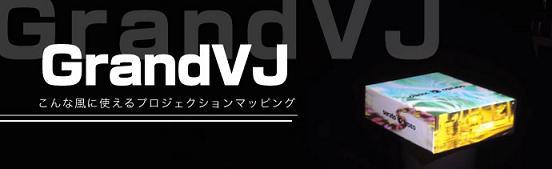 GRAND VJ セミナー 名古屋パルコ店 プロジェクションマッピング