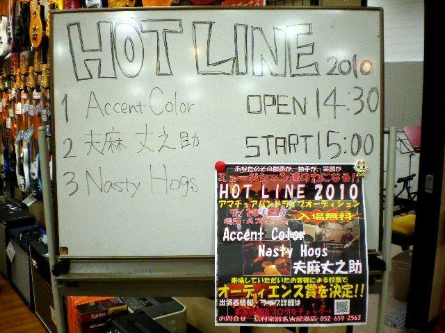 HOTLINE Vol.4本日開催!