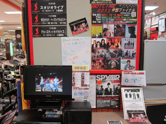 HOTLINE2011コーナー