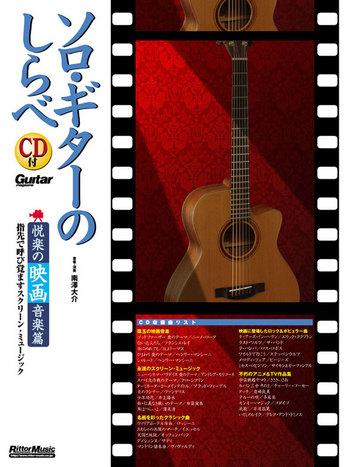 ソロ・ギターのしらべ