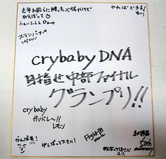 crybabyDNA寄せ書き