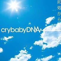 crybabyDNA 此処から