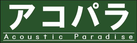 アコパラ2015