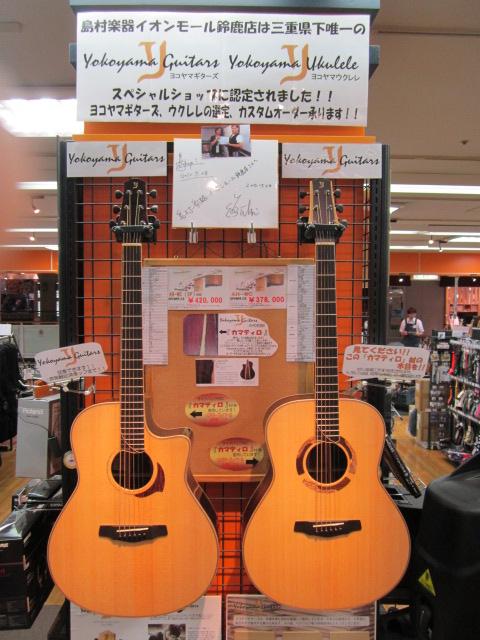 島村楽器イオンモール鈴鹿店Yokoyamaguitars