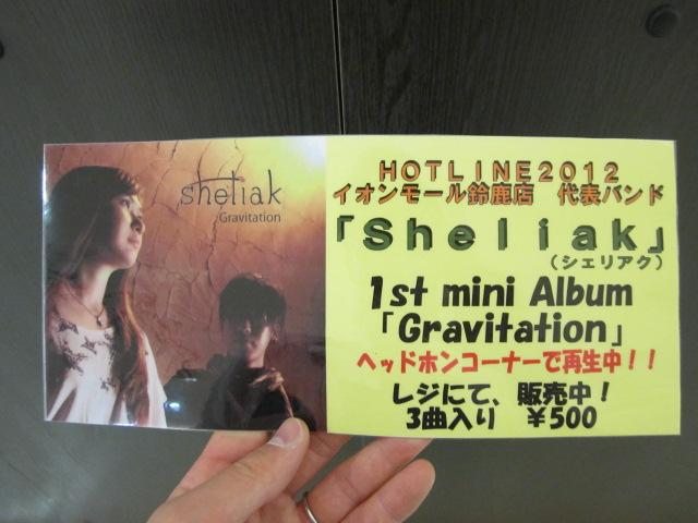 島村楽器しまむらがっき鈴鹿店sheliak