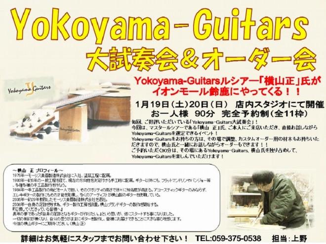島村楽器しまむらがっきYokoyamaguitarsヨコヤマギターズ大試奏会