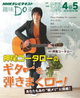 島村楽器イオンモール鈴鹿店押尾コータロー趣味Do楽