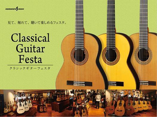 島村楽器イオンモール鈴鹿店クラシックギターフェスタ国産手工フェア