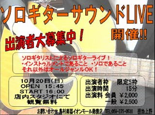 島村楽器イオンモール鈴鹿店アコースティックマンへの道