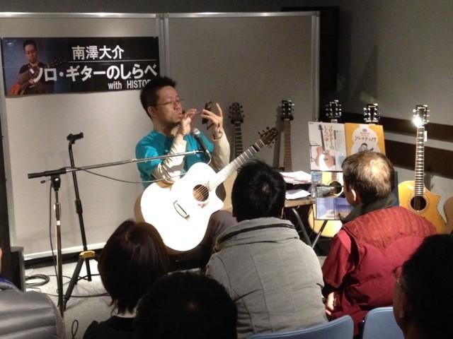 南澤大介ソロギターのしらべ