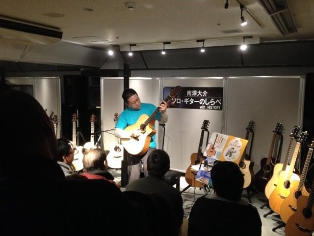 南澤大介ソロギターしらべ