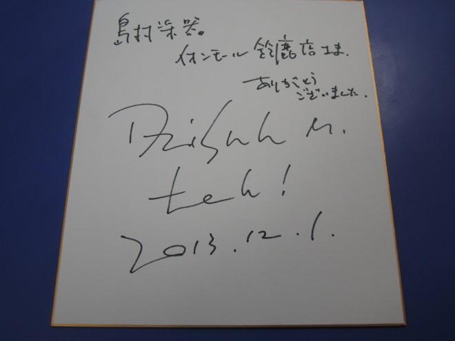 ソロギターのしらべ南澤大介サイン