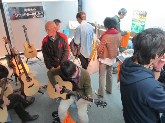ソロギターのしらべ南澤大介ヨコヤマギターズ