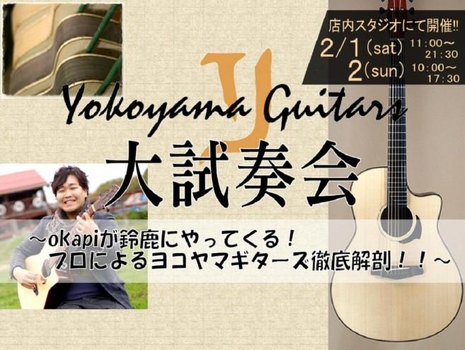 島村楽器イオンモール鈴鹿アコースティックマンへの道Yokoyama-Guitars大試奏会