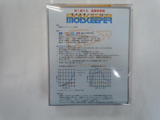 島村楽器イオンモール鈴鹿店モイスキーパー