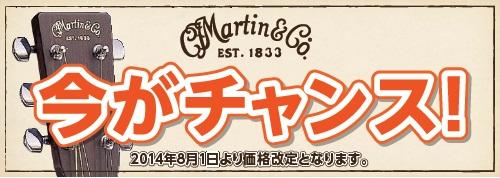 島村楽器イオンモール鈴鹿店Martin価格