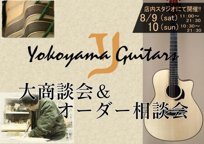 島村楽器イオンモール鈴鹿Yokoyama-Guitars大商談会