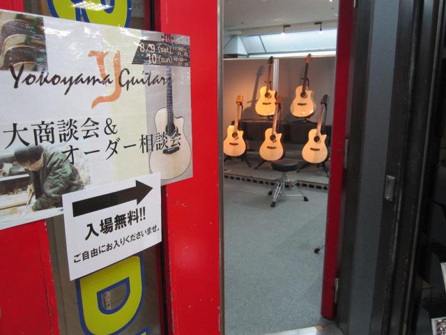 島村楽器イオンモール鈴鹿店Yokoyama-Guitaras大商談会