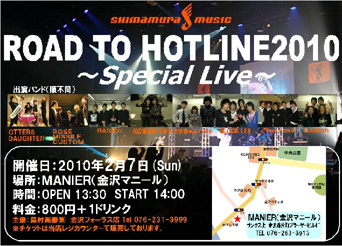ROAD TO HOTLINE2010 Special Live