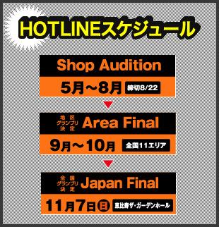 hotline2010_02