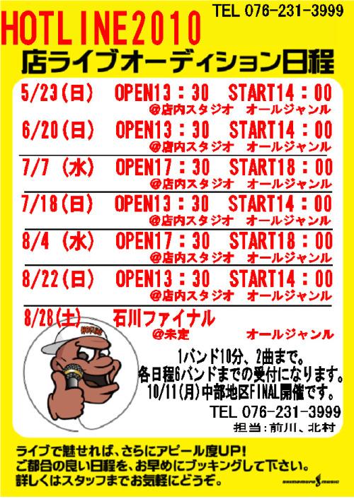 hotline2010_04