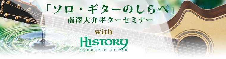ソロギターのしらべセミナー