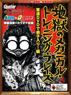 20130626-20121106-JIGOKU.jpg