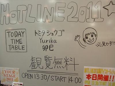 HOTLINE2011京都店ライブオーディション