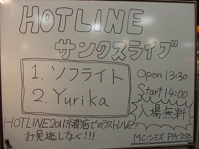 HOTLINE2011サンクスライブ