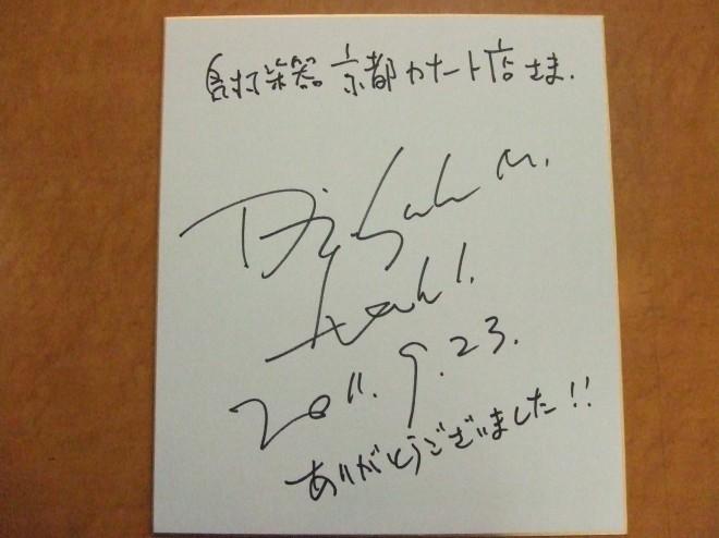 南澤大介さんサイン